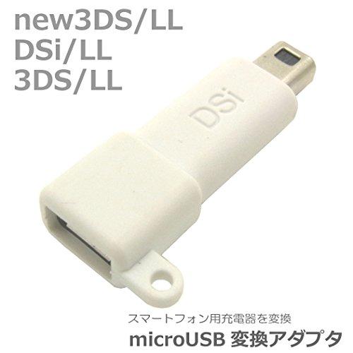 コアウェーブ microUSBメス - ニンテンドーDSi DSiLL 3DS 3DSLL コネクタオス USB変換コネクタ スマートフォンのケーブルをDSi DSiLL 3DS 3DSLL充電ケーブルに変換するアダプタ