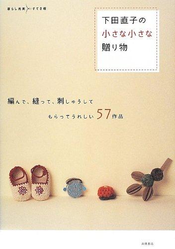 下田直子の小さな小さな贈り物 (暮らし充実すてき術)