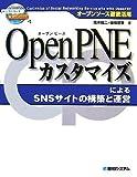 OpenPNEカスタマイズによるSNSサイトの構築と運営―オープンソース徹底活用