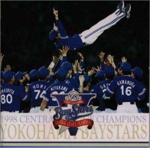 横浜ベイスターズ'98リーグ優勝記念オフィシャルCD~VIVA YOKOHAMA