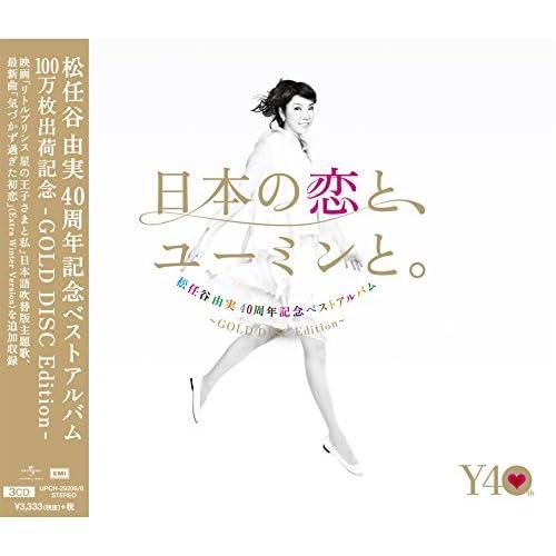 松任谷由実 40周年記念ベストアルバム「日本の恋と、ユーミンと。」-GOLD DISC Edition-(期間限定盤)をAmazonでチェック!