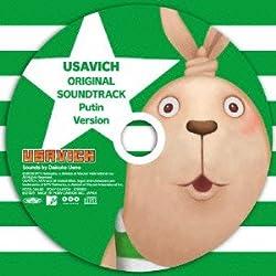 USAVICH・オリジナルサウンドトラック(プーチンVer.)