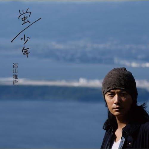 蛍/少年(初回限定盤)(DVD付)をAmazonでチェック!