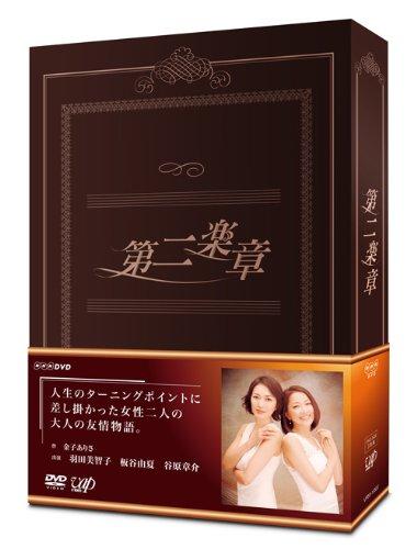 第二楽章 DVD-BOX(本編5枚組)