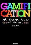 ゲーミフィケーション― ゲーム がビジネスを変える