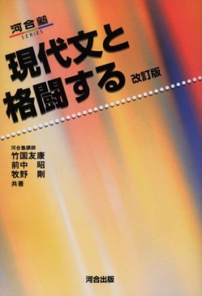 現代文と格闘する (河合塾SERIES)