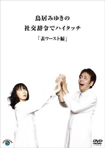 社交辞令でハイタッチ・表ワースト編 [DVD]