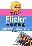やさしいFlickr写真管理術 (Webアプリ―ここが知りたい)