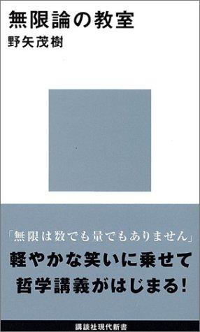 無限論の教室 (講談社現代新書)