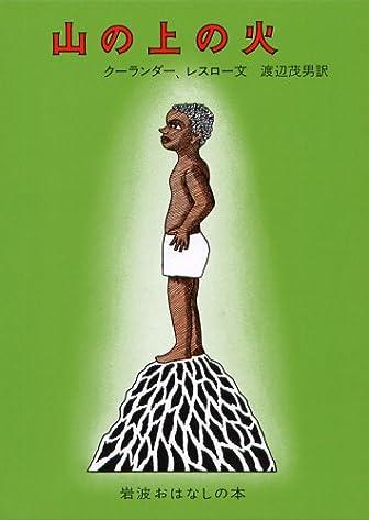 山の上の火―エチオピアのたのしいお話 (岩波おはなしの本 (4))