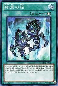 遊戯王カード 【 終焉の焔 】 GS03-JP015-N 《ゴールドシリーズ2011》