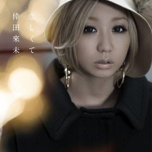 恋しくて (SG+DVD)