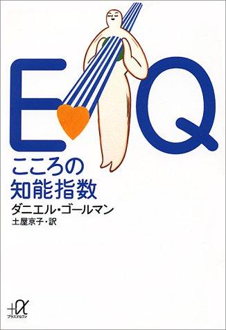 EQ こころの知能指数 (講談社プラスアルファ文庫)
