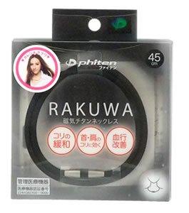 ファイテン RAKUWA ラクワ 磁気チタンネックレス ブラック 45cm (1個)