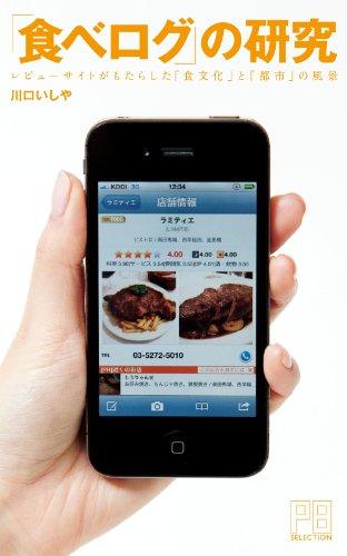 「食べログ」の研究 ―レビューサイトがもたらした「食文化」と「都市」の風景― (PLANETS SELECTION for Kindle)