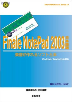 CD-ROM付 Finale NotePad 2003 日本語版 Win/Mac対応 楽譜が作れるソフトと本 (Tutorial & Reference series)