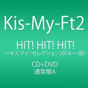 HIT! HIT! HIT!~キスマイ・セレクション2014~(仮) (ALBUM+DVD)をAmazonで予約する★