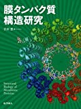 膜タンパク質構造研究