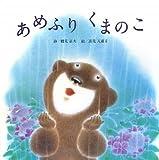 雨の描写が静かで 子熊の雰囲気と詩がすごく合ってます。
