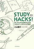 STUDY HACKS!