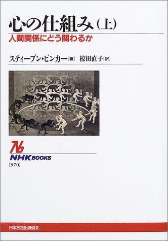 心の仕組み~人間関係にどう関わるか〈上〉 (NHKブックス)