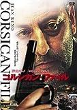コルシカン・ファイル Alain Berberian [DVD]