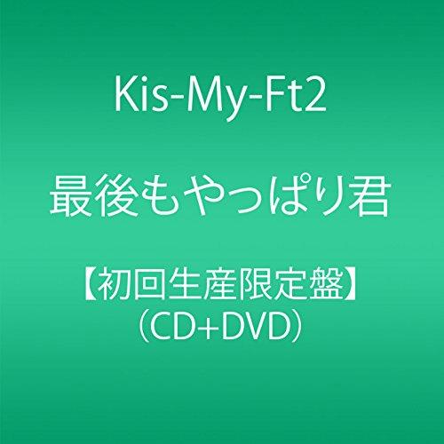 最後もやっぱり君(初回生産限定盤)(CD+DVD)をAmazonでチェック!