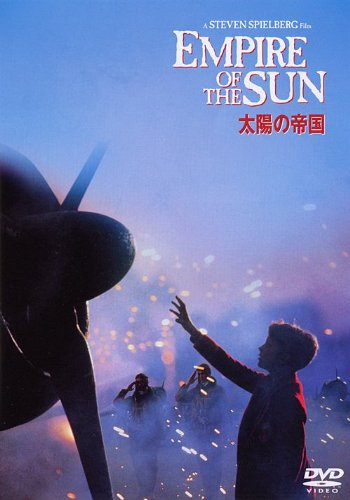 太陽の帝国 特別版 [DVD]