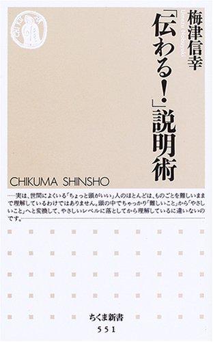 「伝わる!」説明術 ちくま新書(551)