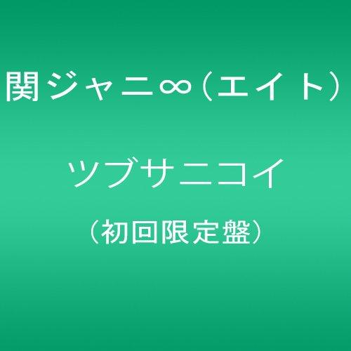 ツブサニコイ(初回限定盤)をAmazonでチェック!
