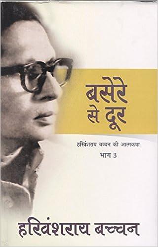 Basere Se Door (Bachchan Autobiography)