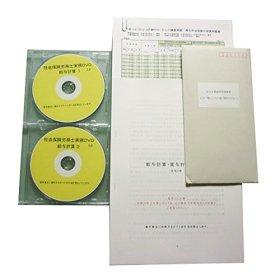 社会保険労務士開業(予定)者のための実務学習教材・DVD 【給与計算 賞与計算】 (実務解説DVD+テキスト+資料) DVD 講座