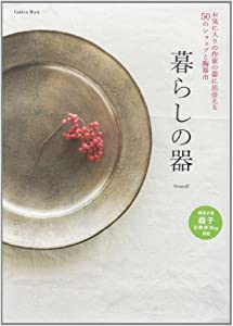 暮らしの器―お気に入りの作家の器に出会える50のショップと陶器市 (Gakken Mook)