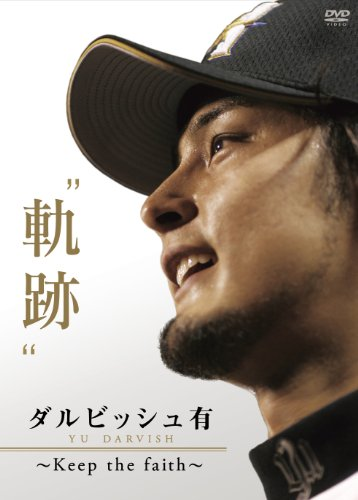 """ダルビッシュ有 """"軌跡"""" ~Keep the faith~ [DVD]"""