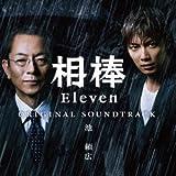 相棒season11 オリジナルサウンドトラック(初回生産限定)  (AL2枚組)