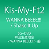 WANNA BEEEE!!! / Shake It Up (SINGLE+DVD) (初回生産限定WANNA BEEEE!!!盤) [Single, CD+DVD, Limited Edition] / Kis-My-Ft2 (CD - 2012)
