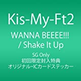 WANNA BEEEE!!! / Shake It Up