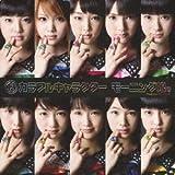 (13)カラフルキャラクター(初回生産限定盤)(DVD付)