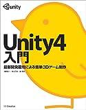 Unity4入門 最新開発環境による簡単3Dゲーム制作