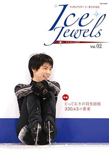 Ice Jewels(アイスジュエルズ)Vol.02~フィギュアスケート・氷上の宝石 ~特集:羽生結弦「330.43の真実」 (KAZIムック)
