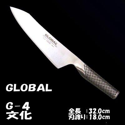 GLOBAL(グローバル) 文化包丁 (G-4) GLOBAL(グローバル) 包丁 日本製