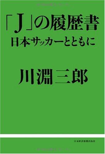 「J」の履歴書