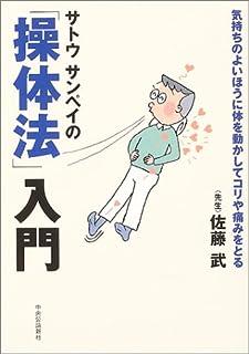 サトウサンペイの「操体法」入門―気持ちのよいほうに体を動かしてコリや痛みをとる