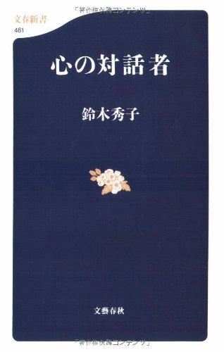 心の対話者 (文春新書)