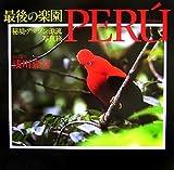 最後の楽園 PERU(ペルー)