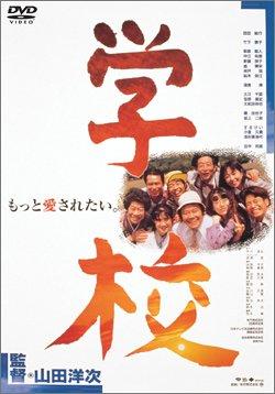 学校 [DVD]