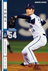 小杉 陽太 横浜DeNAベイスターズ ノーマル(W) オーナーズリーグ OWNERS LEAGUE 2014 第1弾 ol17-131