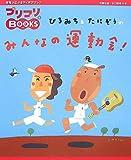 ひろみち & たにぞうの みんなの運動会! (プリプリBOOKS 9) (プリプリBOOKS 9)