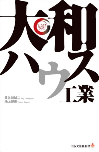大和ハウス工業 (出版文化社新書 リーディング・カンパニーシリーズ)