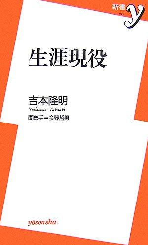 生涯現役 (新書y)